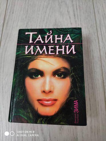 Продается книга Тайна имени200 сом.6 мкр
