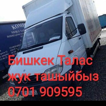 Жук ташыйбыз грузо такси Талас Бишкек в Кызыл-Адыр