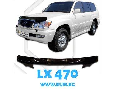 �������������� 470 �� �������������� в Кыргызстан: Мухобойка на LEXUSLX 470(7) lx470 bum Мухобойки, Мухобойки с креплен
