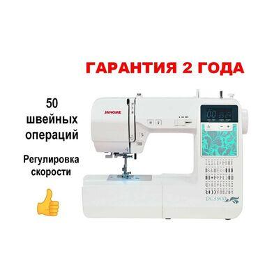 электро швейная машинка в Кыргызстан: Новая швейная машина Janome DC 3900. Компьютерная швейная машина