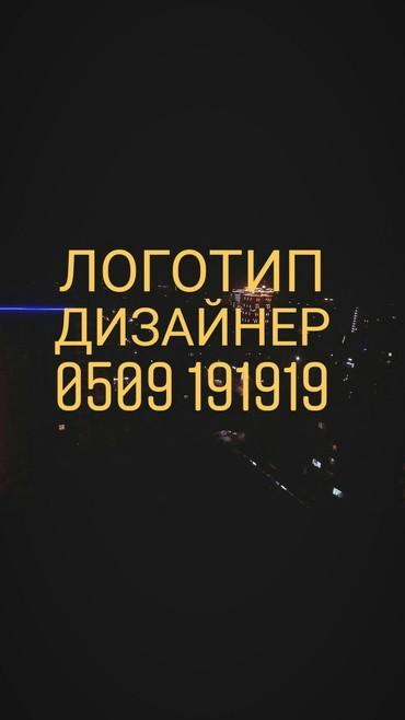 Дизайнер в Бишкек