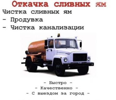 часы juicy couture в Кыргызстан: Чистка канализации чистка засора откачка откачка выкачка выгребных ям