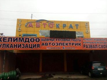 Поиск сотрудников (вакансии) - Кыргызстан: Ищем на СТО:Устанощиков газа, Инжекторщиков,автоэлектриков,ходовщиков