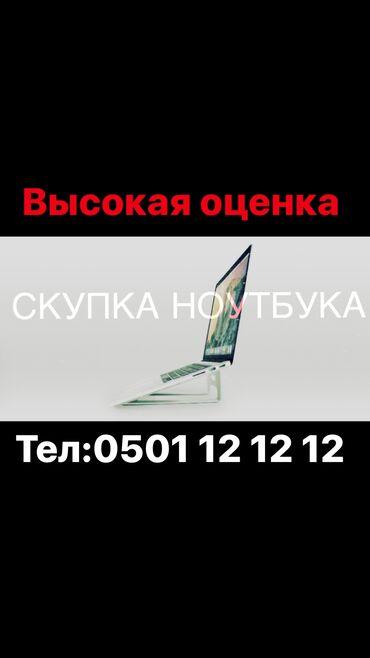 Купить пропуск бишкек - Кыргызстан: Высокая оценка,деньги сразу!Скупка ноутбуковСкупка ноутбукаКуплю