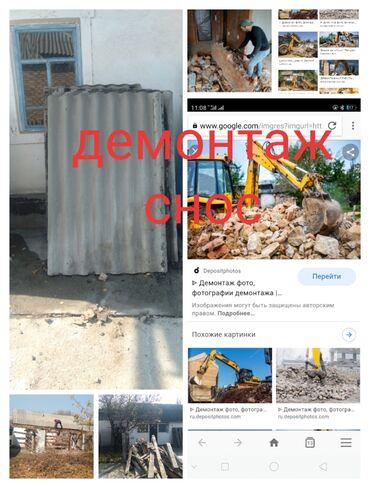 купить пескоблок бишкек в Кыргызстан: Куплю шифер шифер сарай демонтаж снос домов кирпич чёрный металл бата