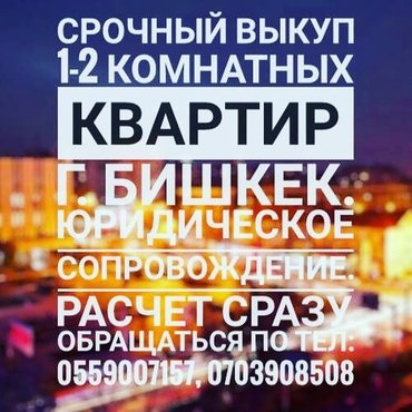 Срочно куплю 1-2комн квартиру в Бишкеке!!!!  в Бишкек