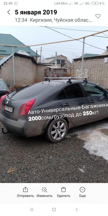 Грузоподъёмность 250кг. в Бишкек