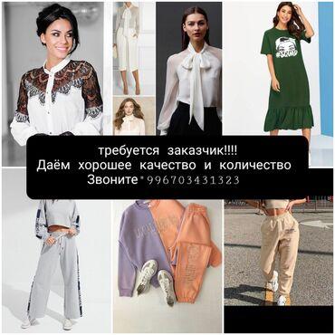 Требуется администратор бишкек - Кыргызстан: Требуется заказчик!!! Даем отличное качество и количество.  Назгуль