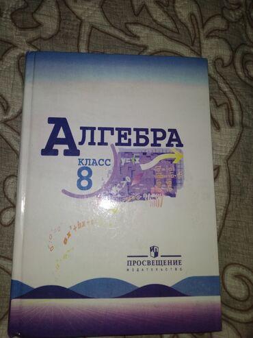 гдз математика 5 класс с к кыдыралиев в Кыргызстан: Новый учебник, алгебра 8