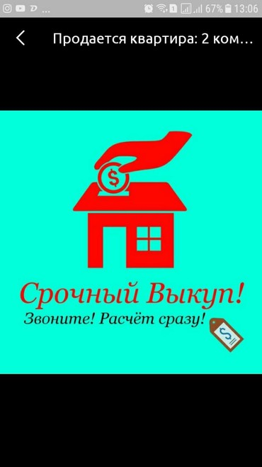 купля продажа квартир бишкек в Кыргызстан: 1 комната, 1 кв. м