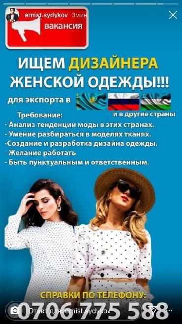 Требуется на работу дизайнер - Кыргызстан: В ШВЕЙНУЮ ФАБРИКУ требуется опытный ДИЗАЙНЕР для ЖЕНСКОЙ ОДЕЖДЫ на опт