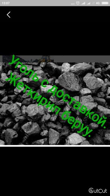 Уголь с доставкой! Комур жеткирип в Бишкек