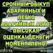 Выкуп авто в Бишкек