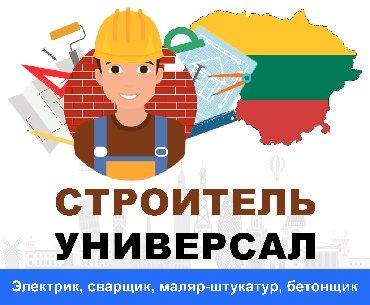 вакансия психолога в Кыргызстан: Строитель универсал в литве  - электрик; - сварщик; - маляр-штукатур;