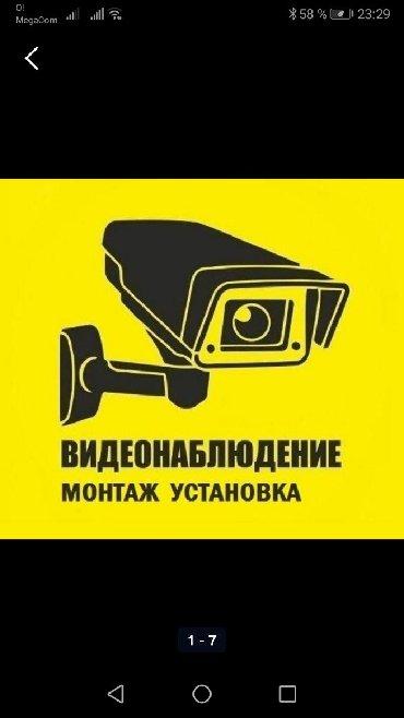 Установка Камера Наблюдения от 500 сом Установка Монтаж и.т.д в Бишкек
