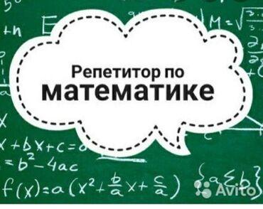 подготовка к орт в Кыргызстан: Репетитор | Математика | Подготовка к экзаменам, Помощь в написании научных работ
