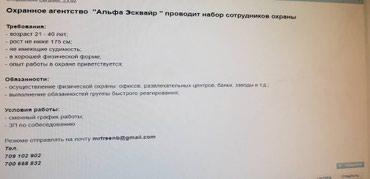 """Набор сотрудников в охранное агентство """"Альфа Эсквайр"""" в Бишкек"""