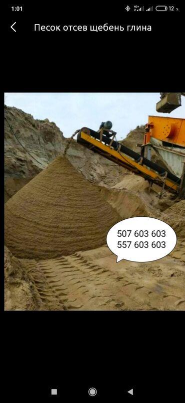 Песок по доступным ценам