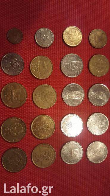 Νομίσματα ολα μαζί