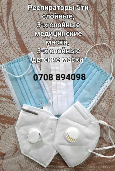 Маски медицинские Респираторы  Детские маски Производство Кыргызстан