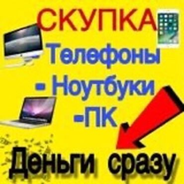 Скупка ТелефоновНоутбукиПКТак же меняем старые телефоны на новые с