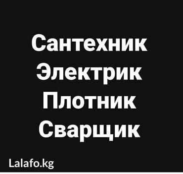Услуги: Сантехник. Электрик. Сварщик. Плотник. Вскрытие и Врезка замко в Бишкек
