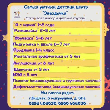 группы детских автокресел в Кыргызстан: Языковые курсы | Английский, Русский | Для взрослых, Для детей