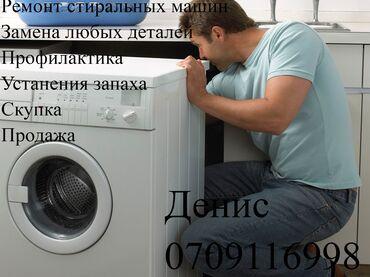 Ремонт швейных машин на дому бишкек - Кыргызстан: Ремонт   Стиральные машины   С гарантией, С выездом на дом