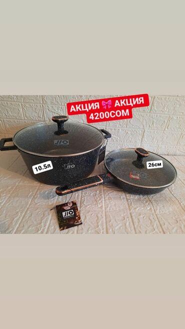Кухонные принадлежности - Кыргызстан: Акция акция удобный набор🥳🥳🥳антипригарный гранит, не прилипают. Ч