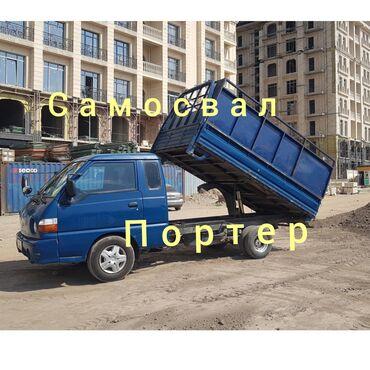 буксир бишкек in Кыргызстан | ГРУЗОВЫЕ ПЕРЕВОЗКИ: Самосвал, Портер По городу | Борт 2100 кг. | Вывоз строй мусора