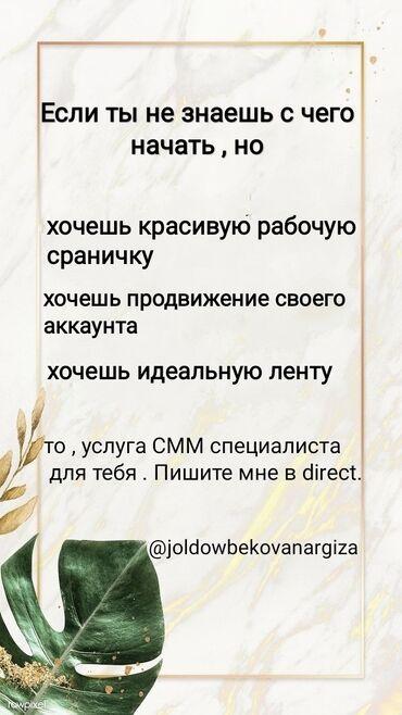 логопед бишкек кыргызча in Кыргызстан | ЛОГОПЕДДЕР: SMM-адистери
