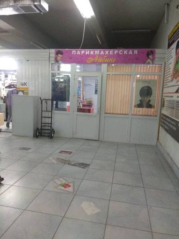 Срочно!!! Продается парикмахерская в в Бишкек