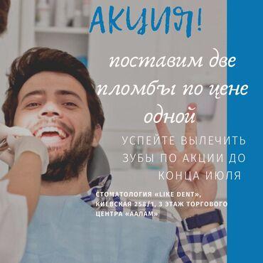 фото детские в Кыргызстан: Стоматолог   Реставрация, Протезирование, Чистка зубов   Консультация