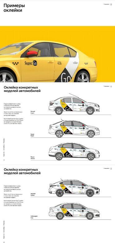 Оклейка авто по новым стандартам Яндекс Go.Работа РаботаЖумуш Жумуш