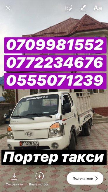 портер такси по городу 450 сом в час грущики 250сом в час и другие усл в Бишкек