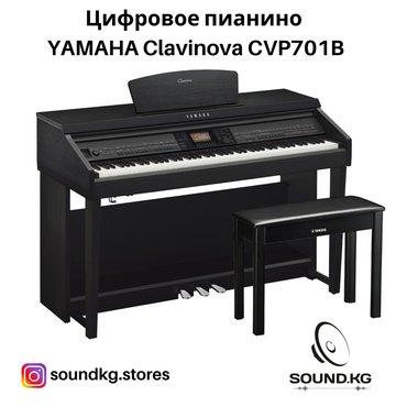 цифровое-пианино в Кыргызстан: Цифровое пианино - yamaha clavinova cvp 701b - ️в наличии️цифровое