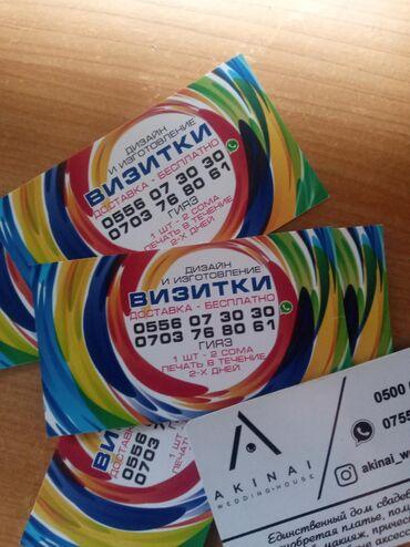 жарнама в Кыргызстан: Печатаем визитки, типография •На любой вкус и цвет.  У нас работают оп