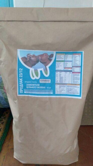 Животные - Аламедин (ГЭС-2): Зцм заменитель молока для телят ягнят поросят и др сельхоз животных