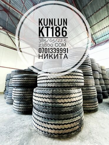 Шины прицепные бочки кт186 Кунлун 385/65/22.5 на прицеп
