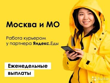 Работа пешего курьера - Кыргызстан: КУРЬЕР – МОСКВА – ДОСТАВКА** Лицензия: № 472 от 03.12.2020(разрешение