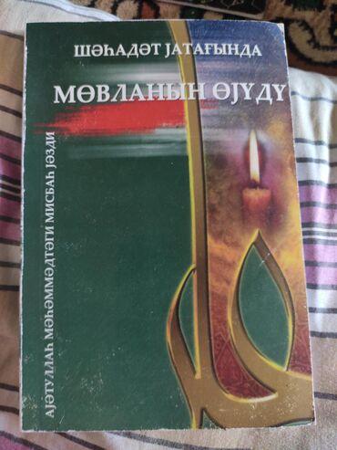 Kitab, jurnal, CD, DVD Lənkəranda: Şəhadət yatağında Mövlanın öyüdümüəllif Ayətullah Məhəmmədtəqi Misbah