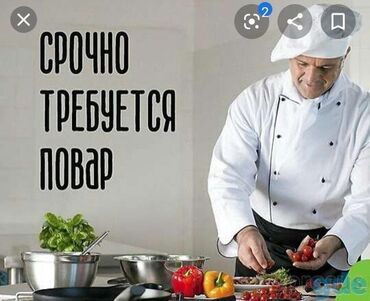 требуется мужчина в Кыргызстан: Срочно требуется повар, не писать, только звонить