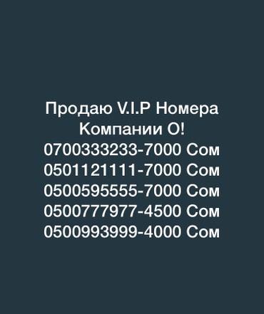 Продаю новые Vip Номера компании О! в Бишкек