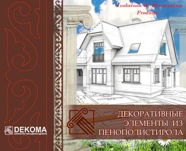 Декор элементы, фасад, пенопласт, в Бишкек