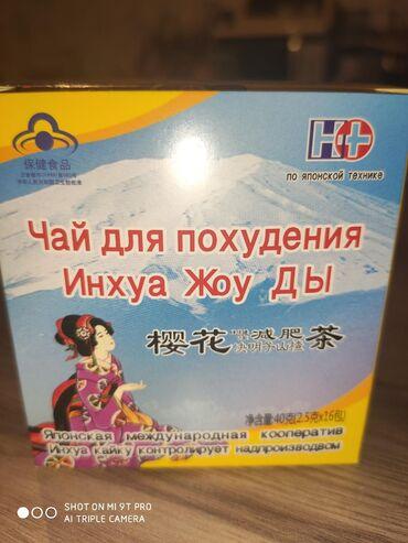 Средства для похудения в Бишкек: Очищающий чай для похудения которые избавит от лишних кг! Оригинал! Эф