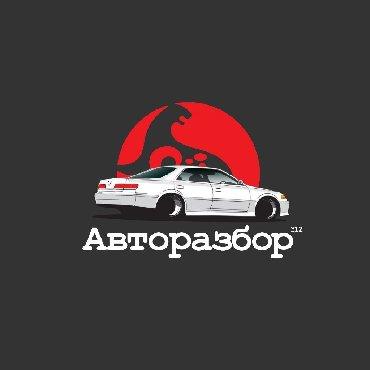 ford transit в Кыргызстан: Запчасти Запчасти Запчасти, Автозапчасти Б/У на Mitsubishi (Мицубиси)