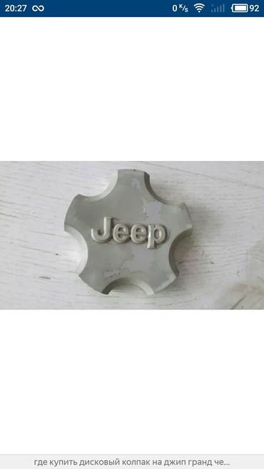 belyj jeep в Кыргызстан: Куплю дисковый калпак на Jeep Grand Cherokee