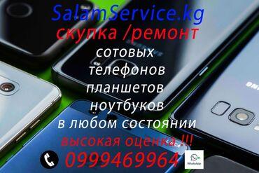 Xiaomi - Кыргызстан: Срочный выкуп и ремонт б/у телефонов планшетов и ноутбуков в любом