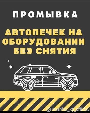 установка газа на авто цена in Кыргызстан | СТО, РЕМОНТ ТРАНСПОРТА: Промывка автопечек без снятия на специальном аппарате цена от 1000 до