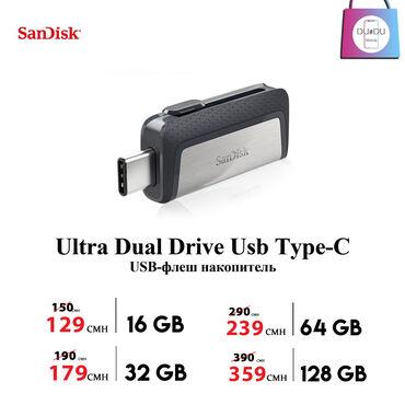 Ultra Dual Drive Usb Type-CФлэш-накопитель для устройств USB Type-C